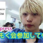 【6月4日】WordPressもくもく勉強会参加してきた!