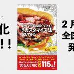 「裏メニュー.com」書籍化決定!